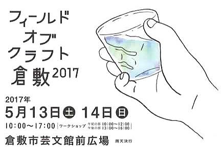 170328kurashiki