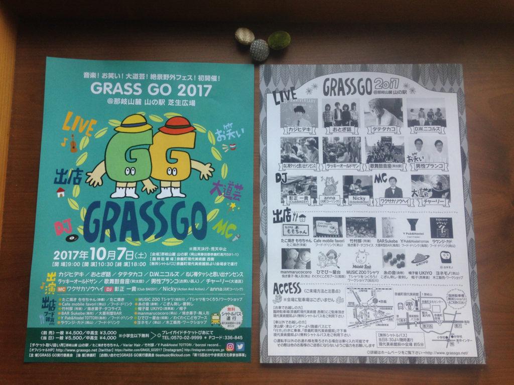 171007grassgo1