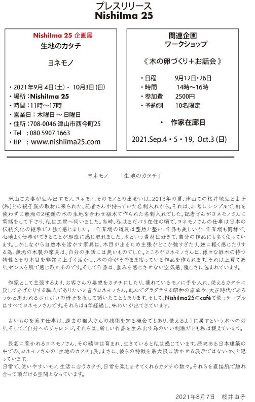 2021 Yonemono-1