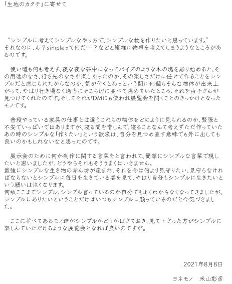 2021 Yonemono-4