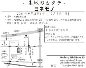Yonemono2021F2